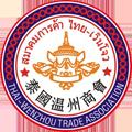 泰国温州商会