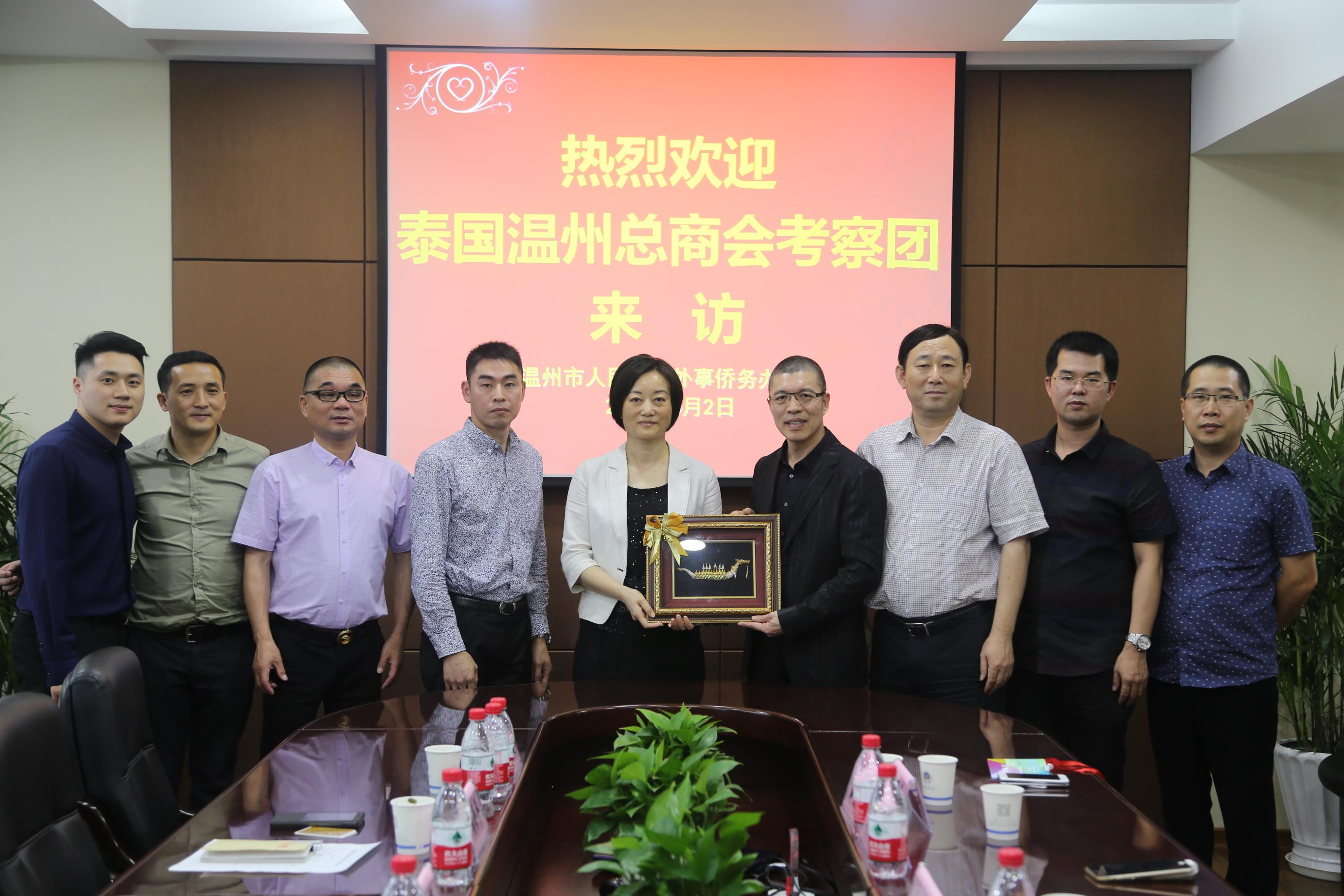 泰国温州总商会祁晓云会长带领商会成员拜访温州市外侨办