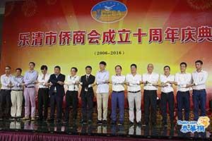 泰国温州总商会参加乐清侨商会十周年庆典 执行会长郑炳克、缪仁照出席并签署友好合作协议