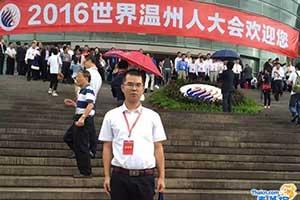 执行会长缪仁照代表泰国温州总商会出席世界温州人大会