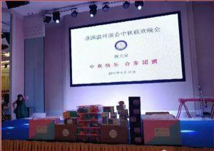 泰国温州商会举行2018年中秋联欢晚会