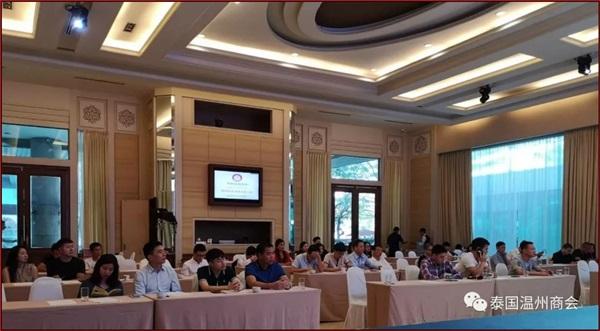 泰国温州商会举行2018年度全体会员大会及成立两周年庆祝大会