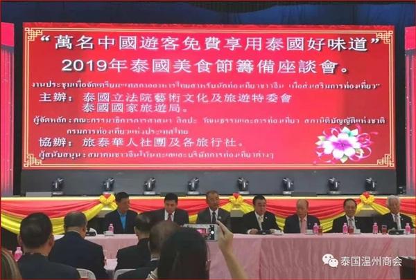 泰国温州商会祁晓云会长应邀出席促进泰国旅游座谈会