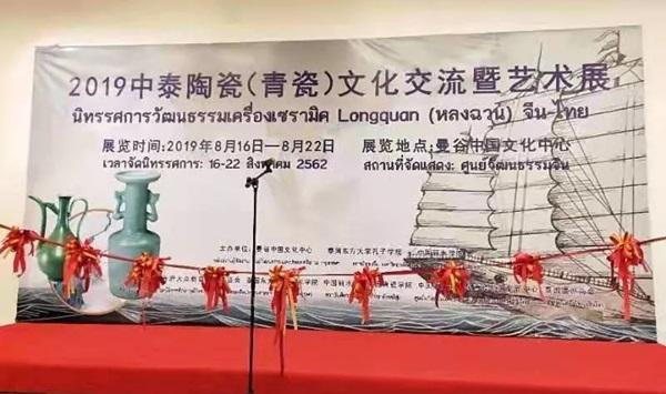 泰国温州商会参与中泰陶瓷(青瓷)文化交流暨艺术展