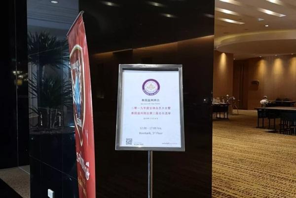泰国温州商会举行2019年度全体会员大会暨第二届会长选举