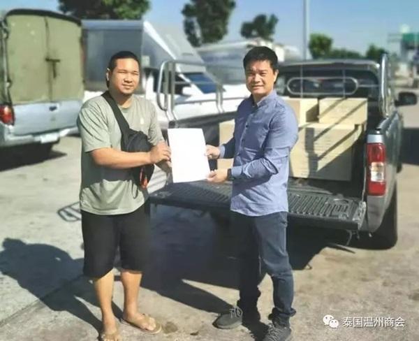 """泰国温州商会为抗击""""新型肺炎""""捐赠款物"""