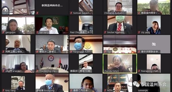 泰国中华总商会召开第219次网络视频会议