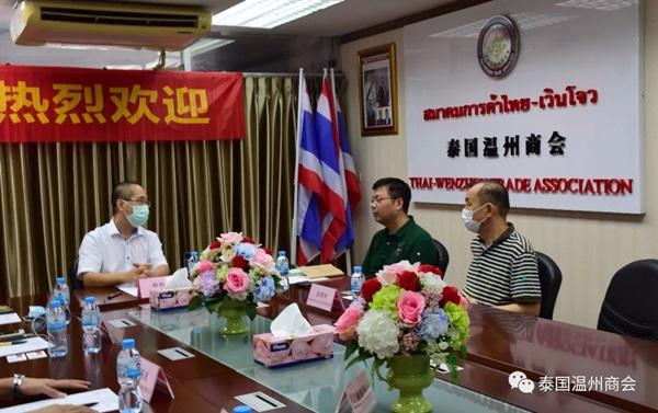 MG汽车厂商向泰国温州商会拜访