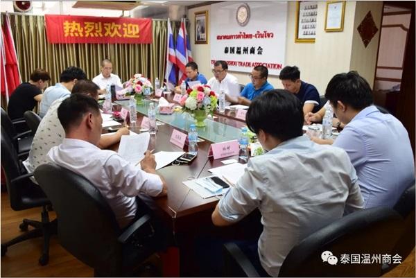 泰国温州商会第二届第三次理事会议顺利召开