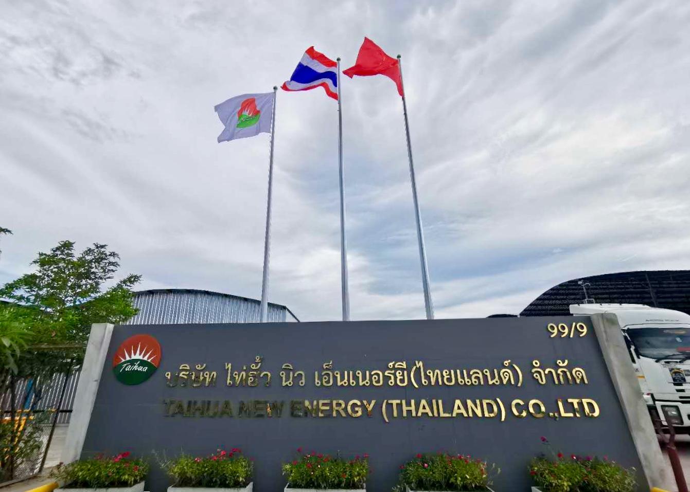 泰国温州商会会员企业拜访录(6) 泰国温州商会会员企业:泰华新能源(泰国)有限公司的总经理任光君先生
