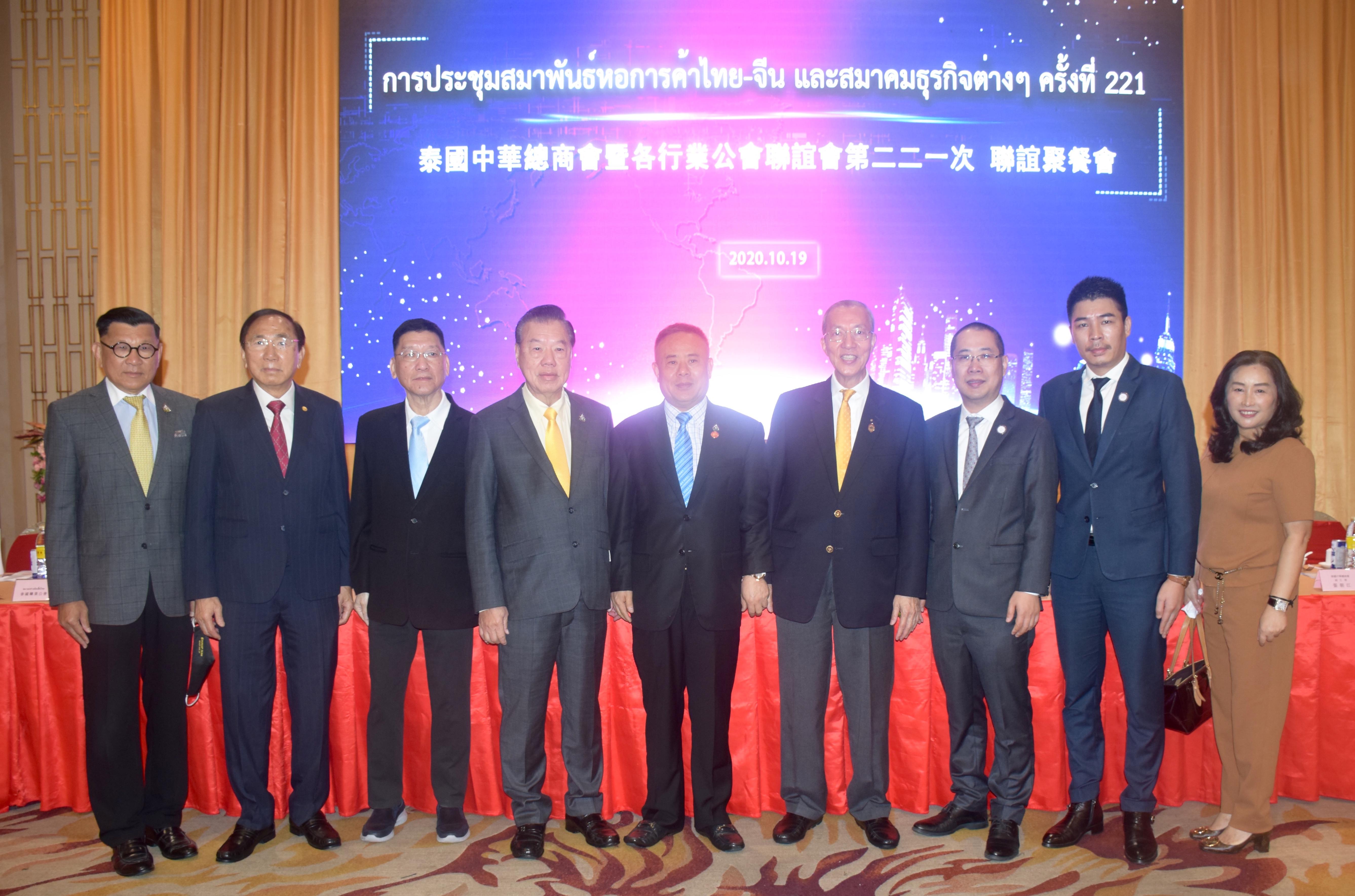 泰国中华总商会暨各行业公会联谊会举行第221次聚餐联谊会