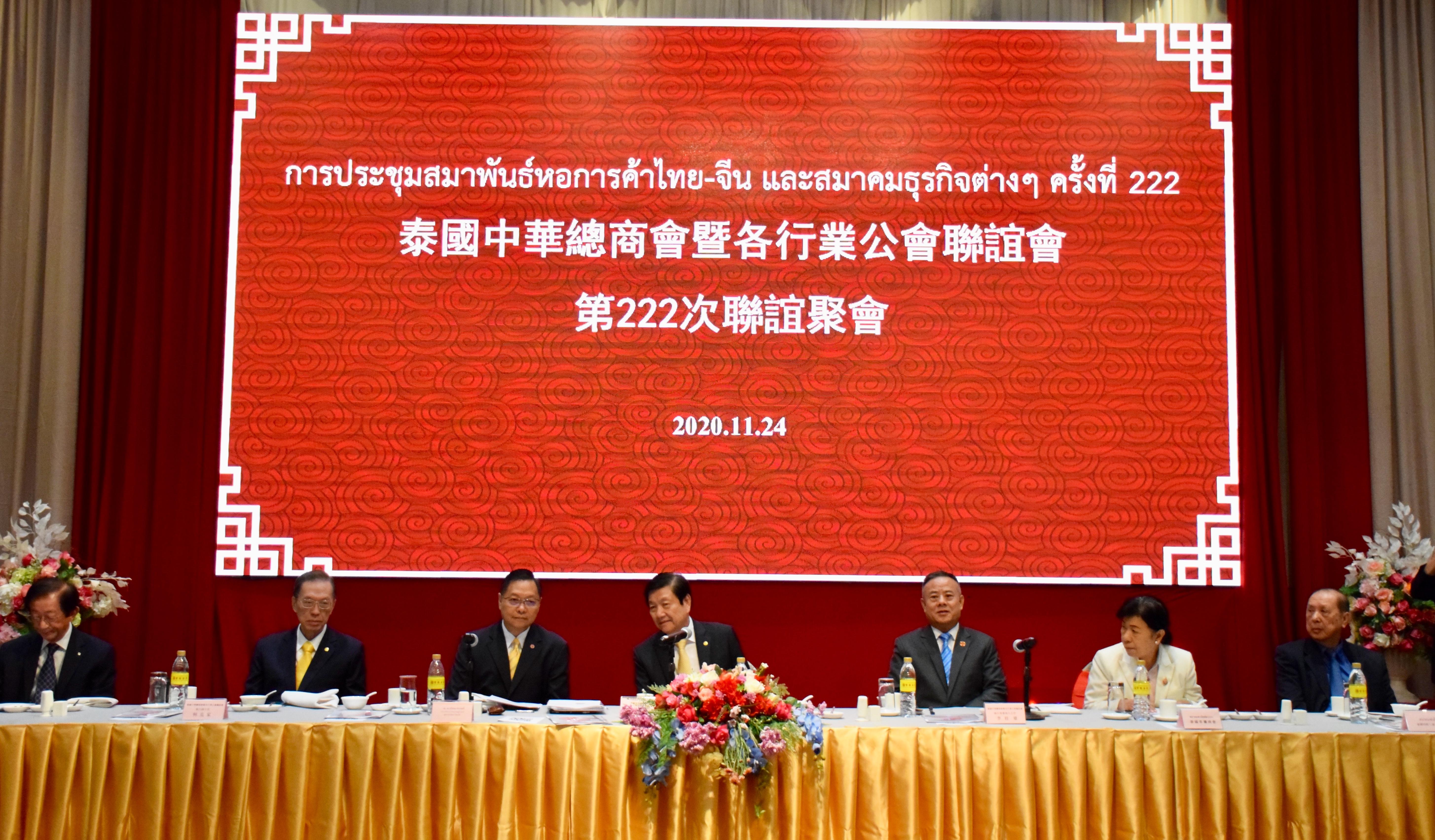泰国中华总商会暨各行业公会联谊会举行第222次聚餐联谊会