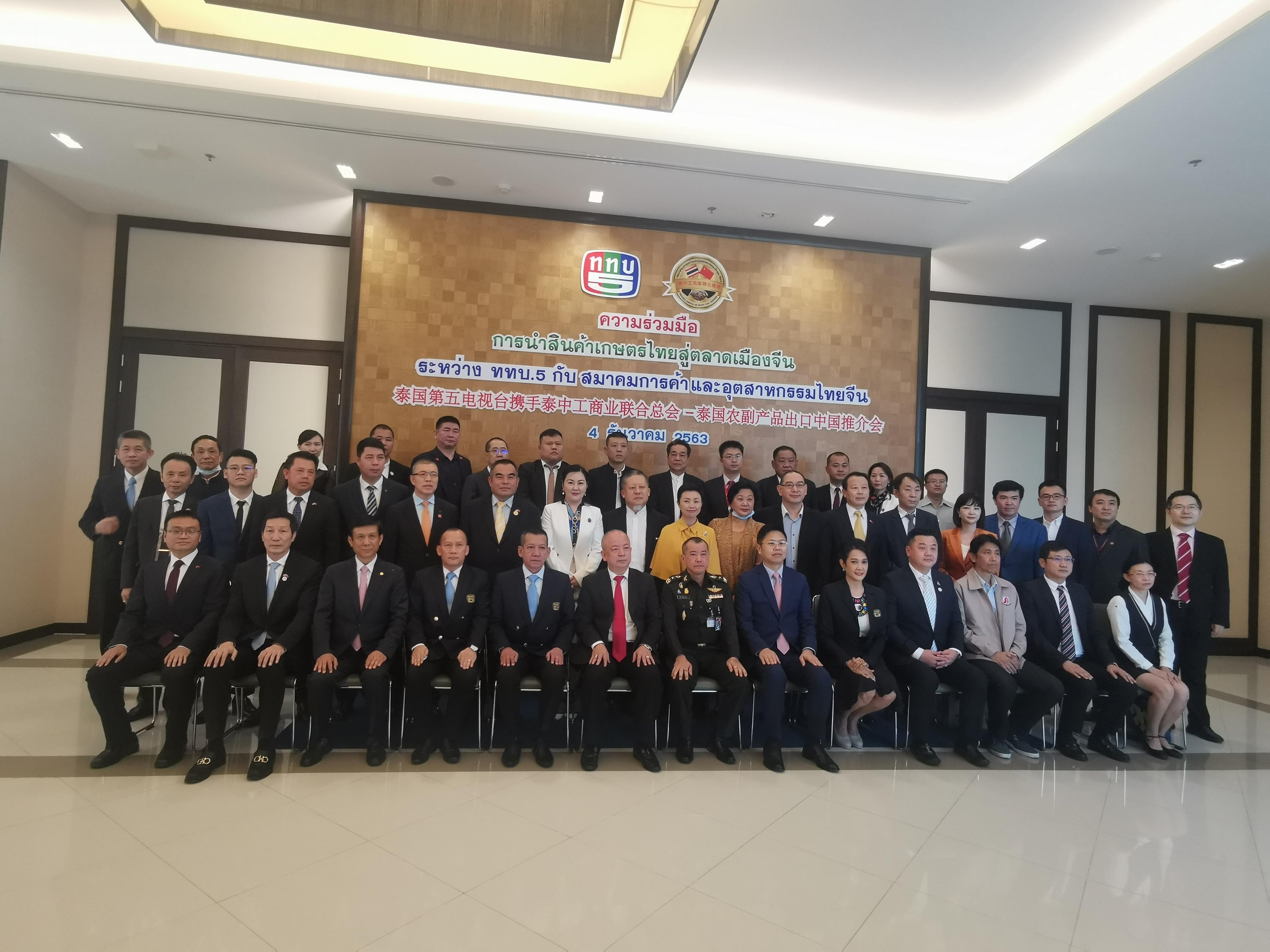 泰国温州商会出席泰国第五电视台携手泰中工商业联合总会举办的泰国农副产品出口中国推介会