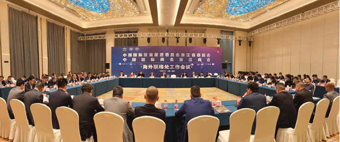 泰国温州商会薛圣萍常务副会长出席温州市贸促会海外联络处年度工作会议