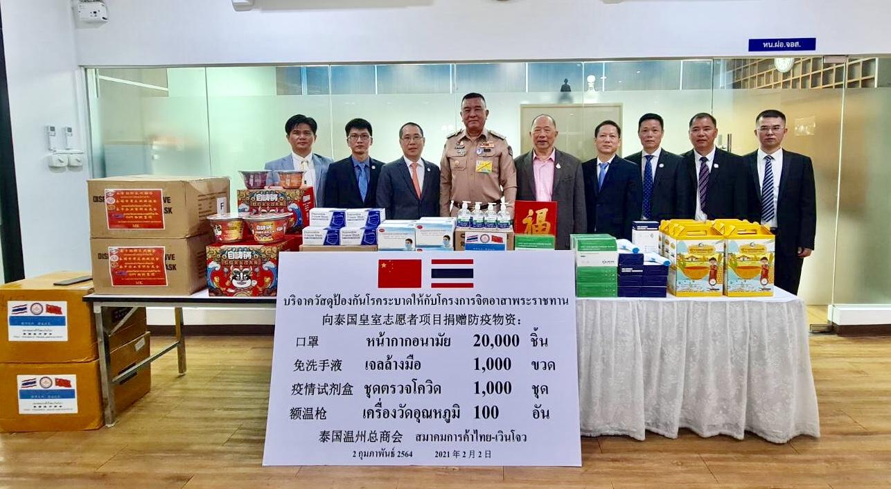 """""""中泰一家亲""""泰国温州商会向泰国皇室志愿者项目捐赠防疫物资"""