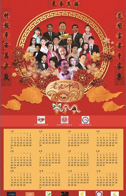 """""""新春到来,身在异乡,牵挂老家,遥寄祝福""""泰国温州商会参与拍摄《我的老家在中国》音乐视频"""