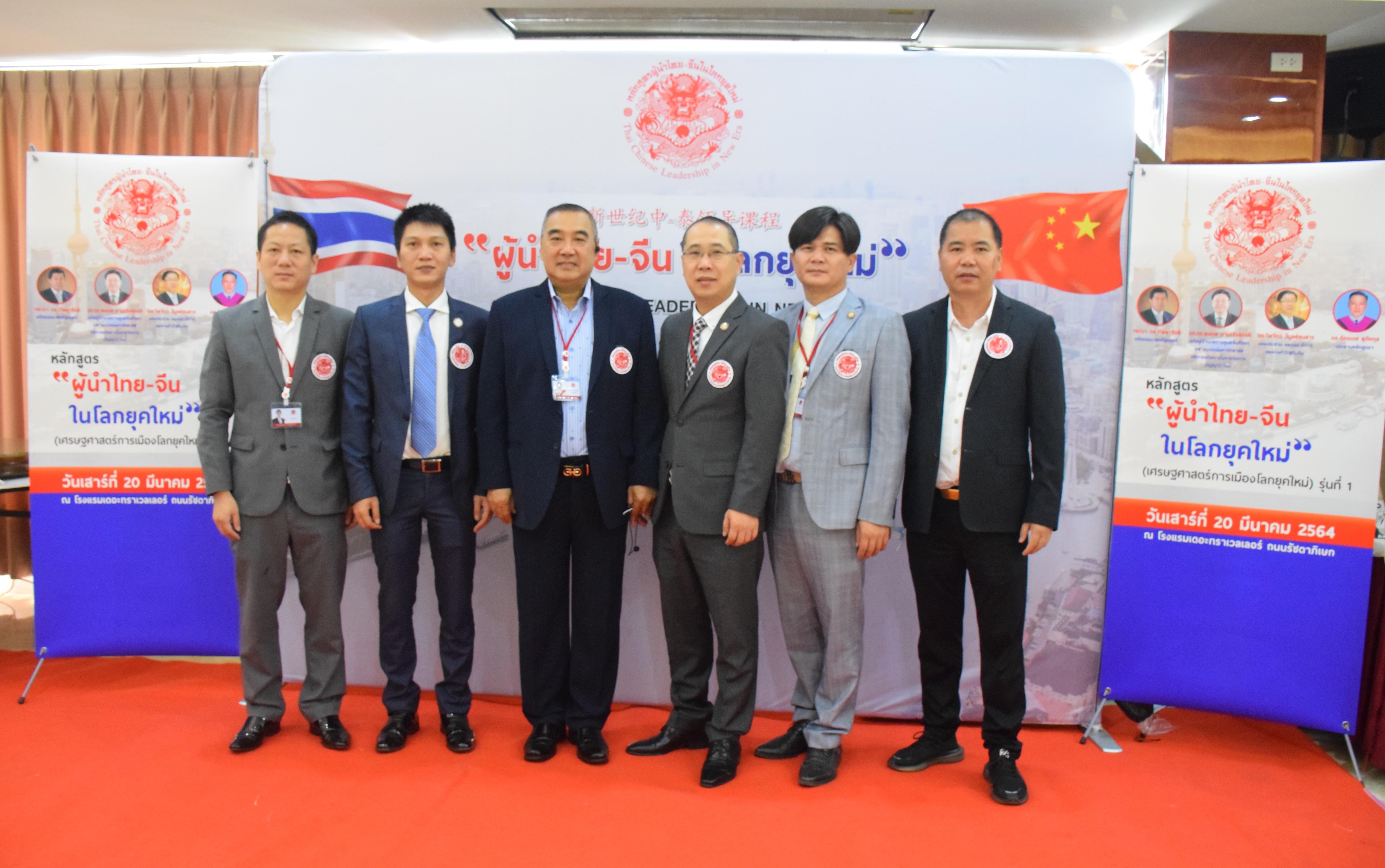 泰国温州商会出席第一届泰中新时代领导力培训班