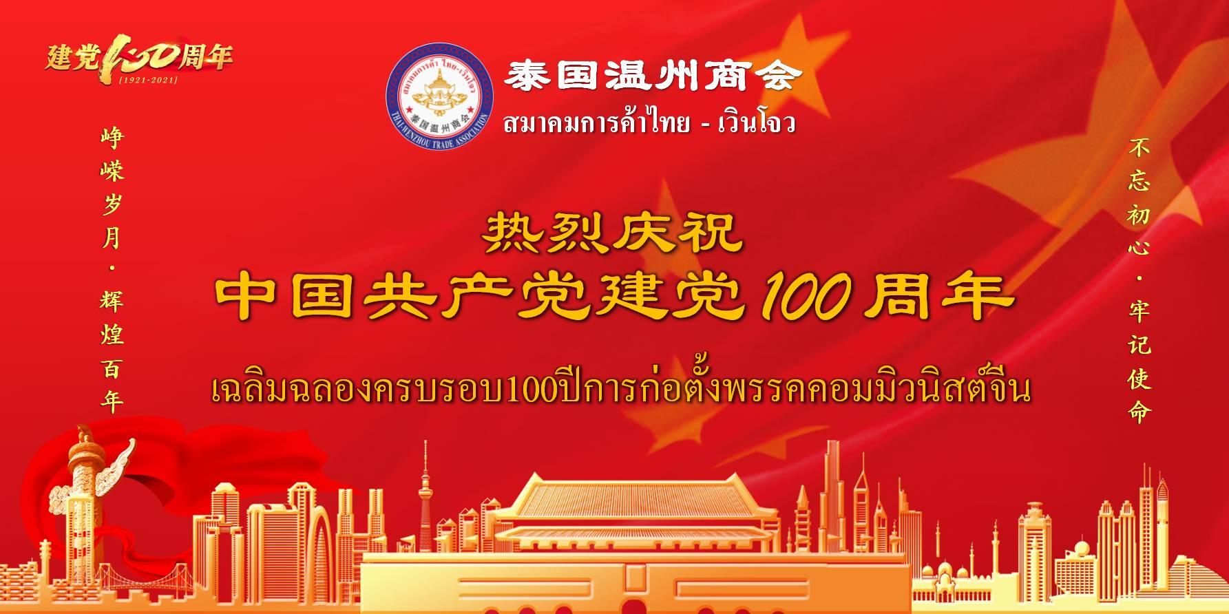 泰国温州商会热烈庆祝中国共产党成立100周年