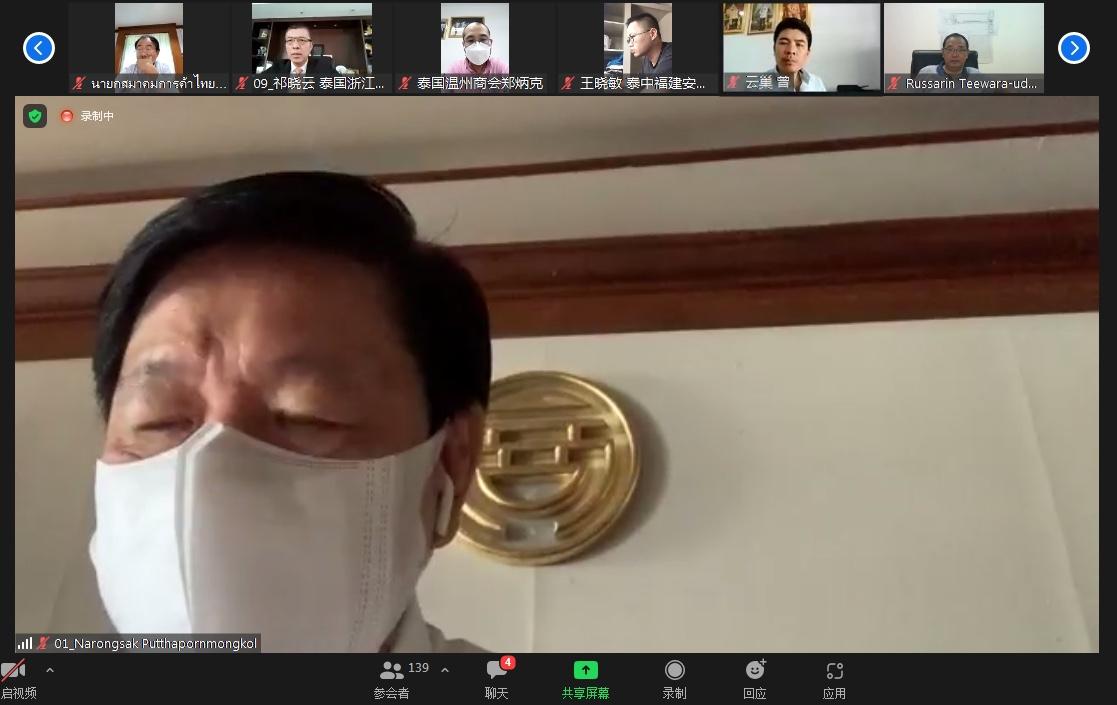 泰国中华总商会暨各行业公会召开第226次联谊会网络视频会议