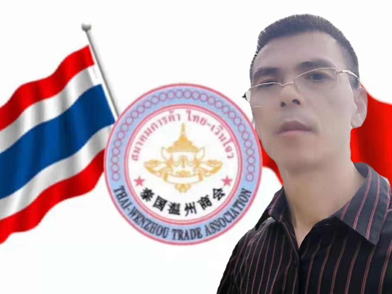 泰国温州商会秘书处采访会歌《狂澜在我胸》作词者陈如冲先生