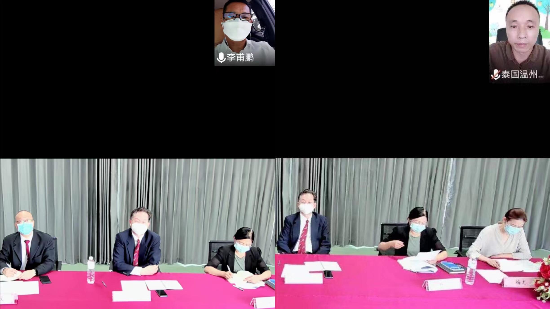 泰国温州商会参加驻孔敬总领馆举办的泰东北中资企业(机构)视频座谈会