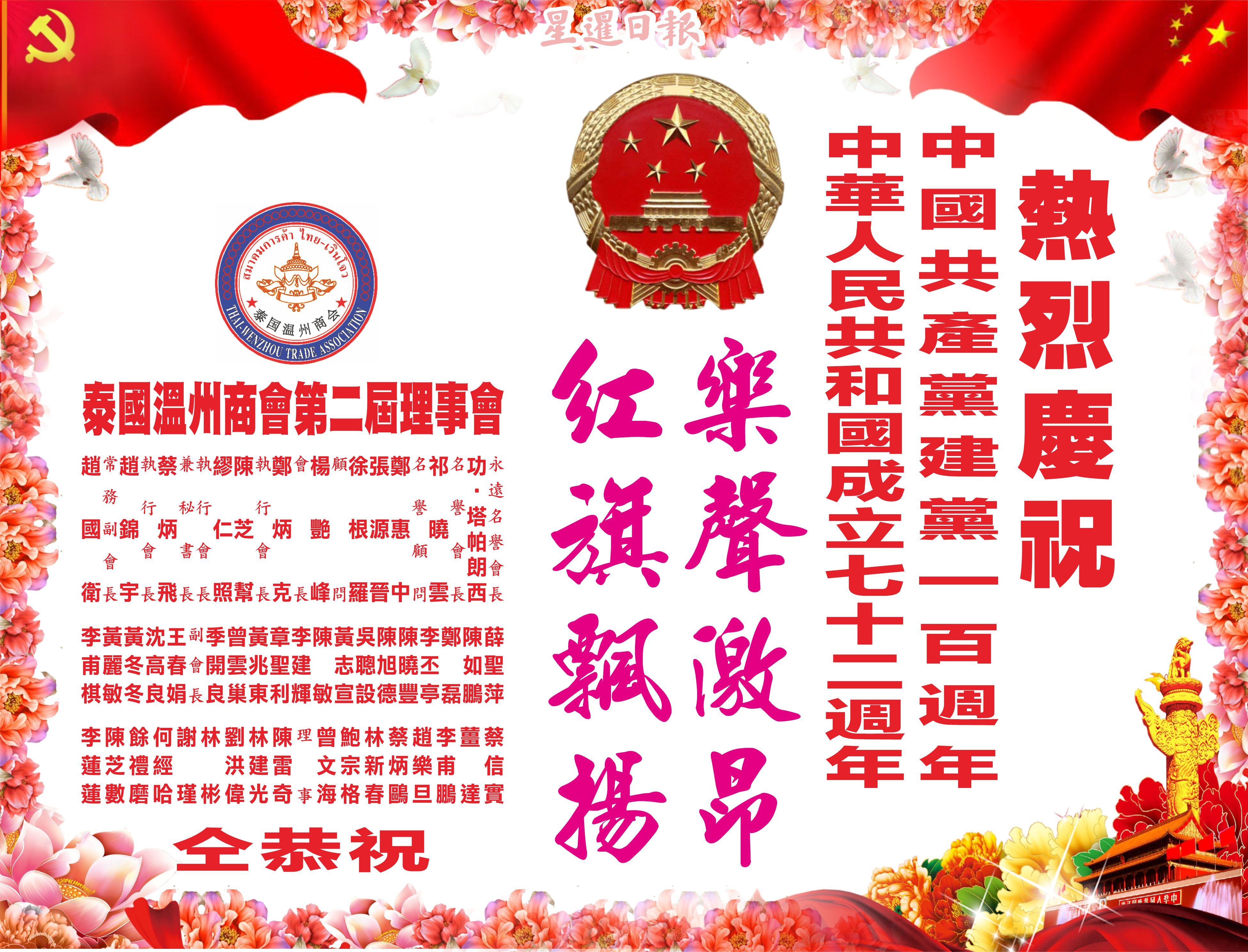 泰国温州商会热烈庆祝中华人民共和国成立72周年